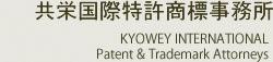 共栄国際特許商標事務所ロゴ