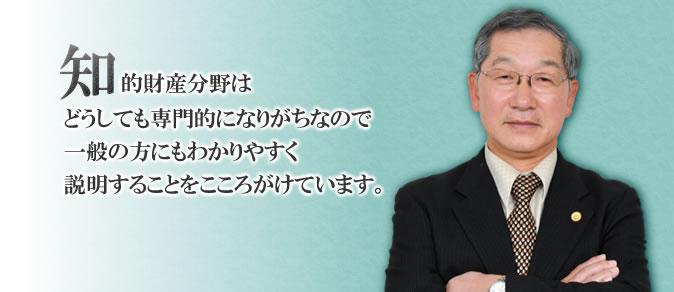 弁理士 田中 達也
