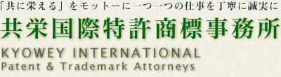 大阪の共栄国際特許商標事務所