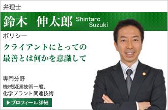 鈴木 伸太郎